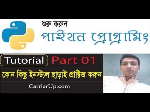 Python Bangla Tutorial Part 01 Video 01 thumbnail