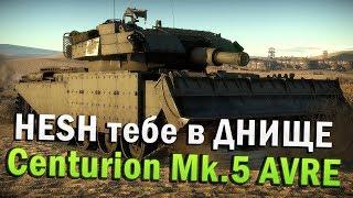 Centurion Mk.5 AVRE HESH тебе в ДНИЩЕ   Обзор   War Thunder
