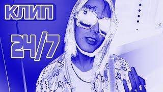 Face - 24/7 (Клип)