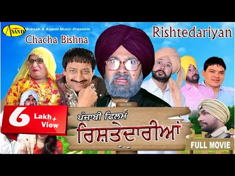 CHACHA BISHNA l RISHTEDARIYAN  l LATEST PUNJABI COMEDY MOVIE 2018 l NEW FULL ONLINE MOVIE