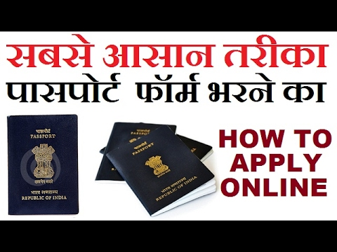 How to Apply for Passport Online in India ? Fresh/Re-Issue/tatkal hindi