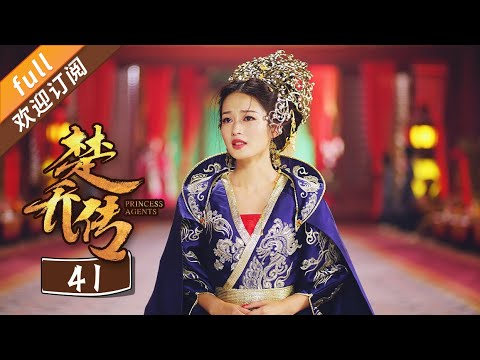 Download 【DUBBED】✨Princess Agents EP41 | Zhaoliying,Lingengxin✨ | 楚乔传