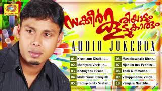 സക്കീർകൂരിയാടും കൂട്ടുകാരും   Sakeer Kooriyadu,Salman,Ashraf,Rafeeq,Muneer,Basith   Audio Songs