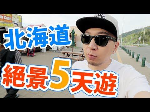 北海道我來了!