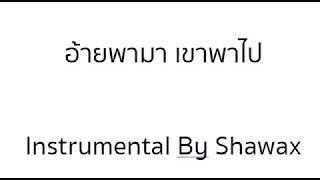 อ้ายพามา เขาพาไป (Collab Version) - OG-ANIC x ลำเพลิน วงศกร Instrumental คาราโอเกะ