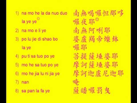 Great compassion mantra chinese - Chú Đại Bi