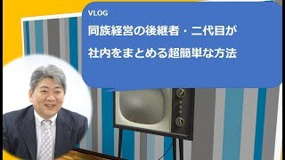 【VLOG】同族経営の後継者・二代目が 社内をまとめる超簡単な方法