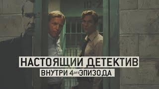 Настоящий Детектив. ДОПЫ. Внутри Эпизодов: Эпизод 4. Рус