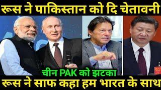 रूस ने कहा हम शर्मिन्दा है,India Russia In SCO
