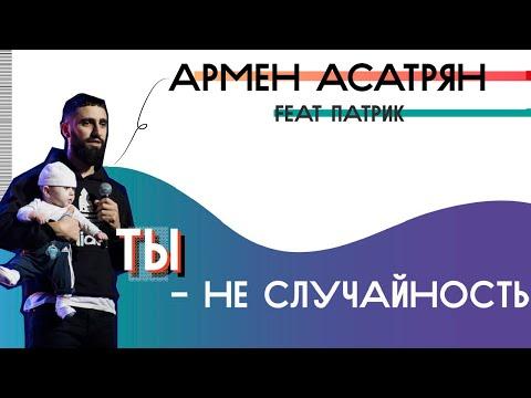 ЮС19   Армен Асатрян   Ты — не случайность