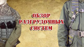 """Обзор военных разгрузок """"Кушак"""" и """"Лиф-М"""""""