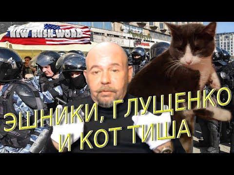 Как к полковнику Глущенко приходили сотрудники Центра «Э»