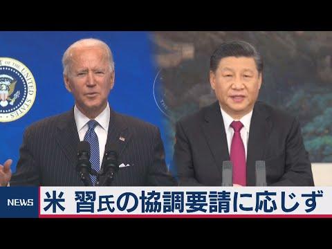 2021/01/26 アメリカ対中強硬路線は維持 習国家主席の協調要請に応じず(2021年1月26日)
