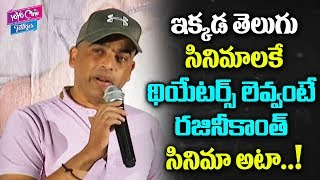 Dil Raju Fires on Petta Movie Distributors | F2 Trailer Launch | Venkatesh | YOYO Cine Talkies
