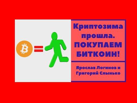 Криптозима прошла. Покупаем биткоин!