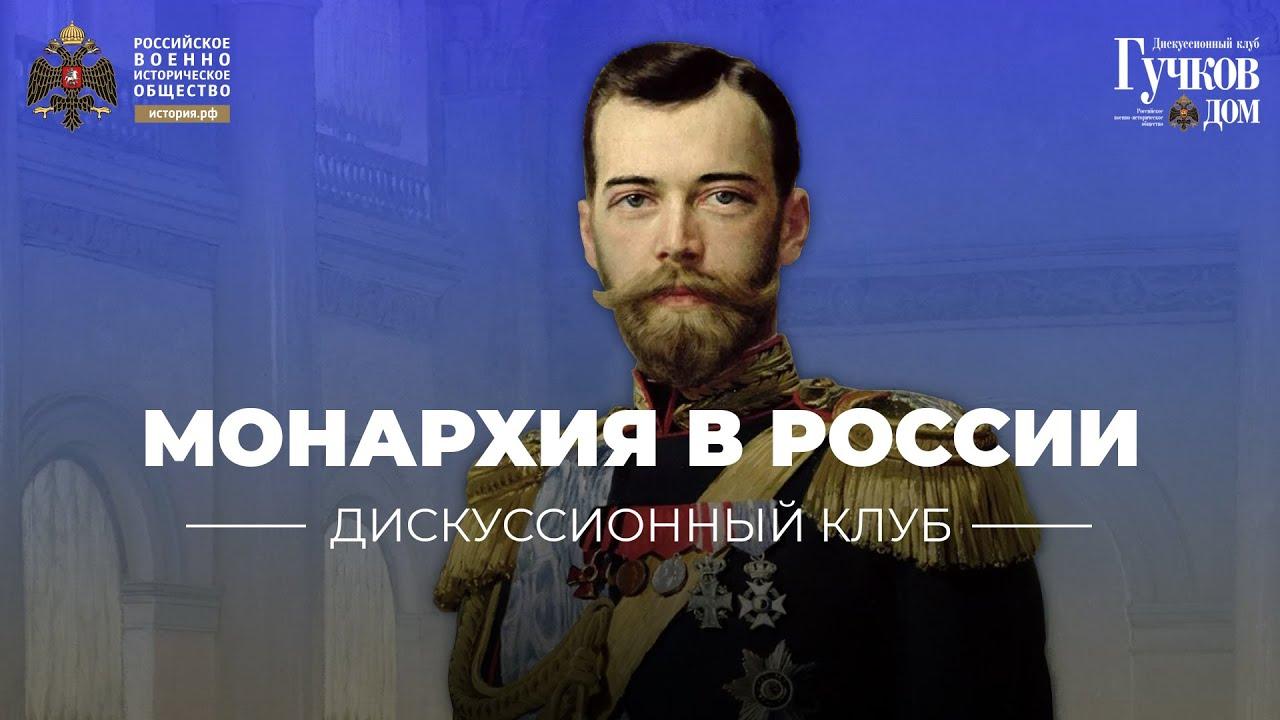 Монархия в России: прошлое на повестке дня?