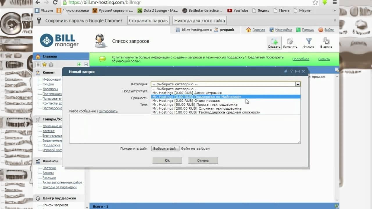 Как сделать бесплатный хостинг сервера майнкрайфт создание сайтов купить холодильник zanussi
