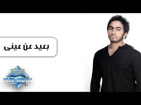 Tamer Hosny - Ba3eed 3an 3enny | تامر حسنى - بعيد عن عينى