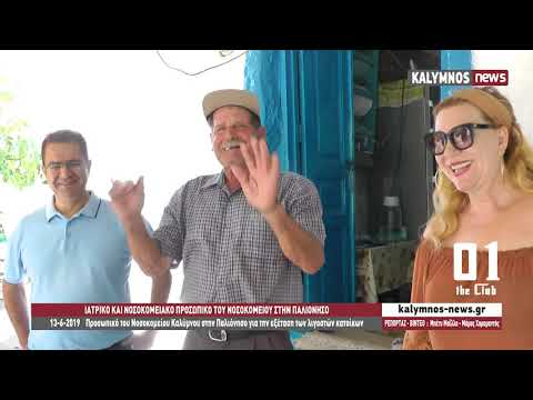 13-6-2019 Προσωπικό του Νοσοκομείου στην Παλιόνησο για την εξέταση των λιγοστών κατοίκων
