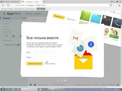 Как завести электронную почту на яндексе бесплатно пошаговая инструкция
