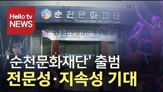 순천시 ′순천문화재단′ 출범...전문성·지속성 기대