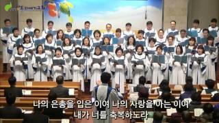 [상동21세기교회]  축복하노라 - 할렐루야찬양대[2014.11.23]
