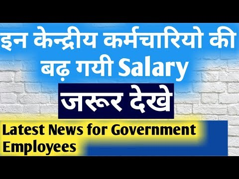 बढ गयी Salary, Central Govt Employees latest news