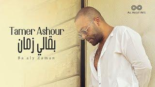 Tamer Ashour - Ba'aly Zaman (Album Ayam) | 2019 | (تامر عاشور - بقالي زمان (ألبوم أيام