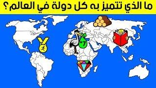 ما الذي تتميز به كل دولة في العالم؟ الجزء الثاني