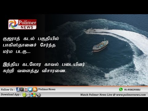 Mystery boat from Pakistan in Gujarat Sea Area - Indian coast guard investigation encircle