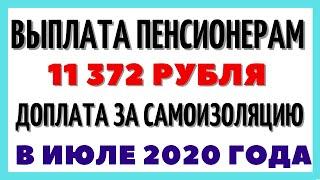 Выплата пенсионерам 11 372 рубля, доплата за самоизоляцию в июле 2020 года - последние новости