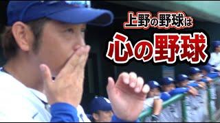 ミスした結果は怒らない…大事なのは○○…上野ドジャースが快挙!