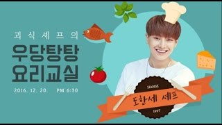 [ENG SUB] VICTON DO CHEF COOKING CLASS