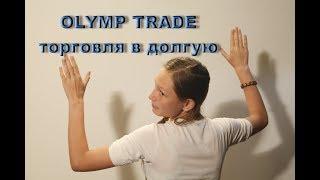 OLYMPTRADE торговля в долгую