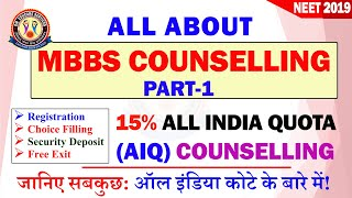 MBBS 2019: 15% All India Quota (AIQ) Counselling | All About MBBS Counselling: Part-1
