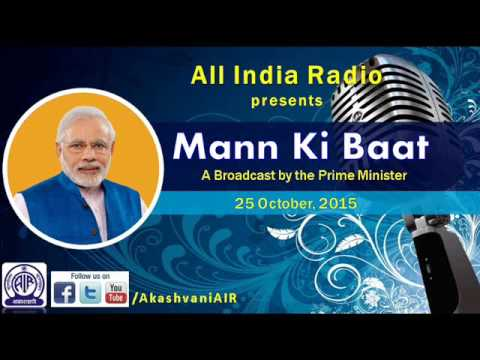 Mann Ki Baat : 25 October 2015 : PM Shri Narendra Modi shares his thoughts with the nation