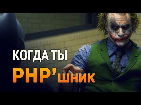 Когда ты PHP'шник ... (Пародия)