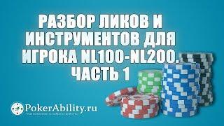 Покер обучение | Разбор ликов и инструментов для игрока NL100-NL200. Часть 1