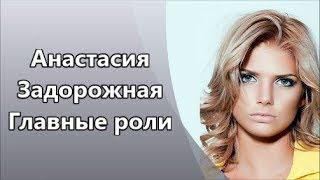 Анастасия Задорожная Главные роли