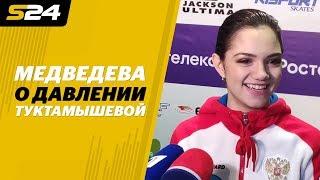 Евгения Медведева на Кубке России: «Рада всем этим поражениям» | Sport24