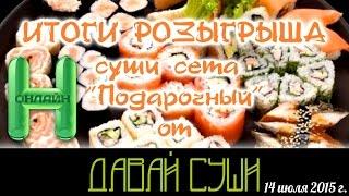 Вкусный розыгрыш суши сета