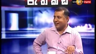 Pathikada, Sirasa tv with Bandula Jayasekara 19 th of February 2019, mr. Sudarshana Gunawardane Thumbnail