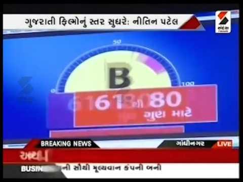 Gujarat Government Declare New Policy to Promote Gujarati Films