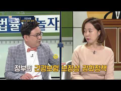 NATV 국회방송 통통 입법토크 법률아 놀자 62회 국민건강보험법