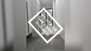 부산인테리어 14평 61만원 도배 벽지 대연동원룸