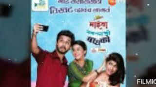 Mazya navryachi bayko Marathi serial title song