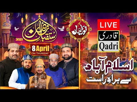 Istaqbal e Ramzan Transmission LIVE From Islamabad....