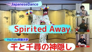 YouTube邦楽大学 Spirited Away 三味線で踊る「千と千尋の神隠し」