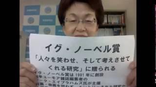 吉田かをる イグ・ノーベル賞(^0^)
