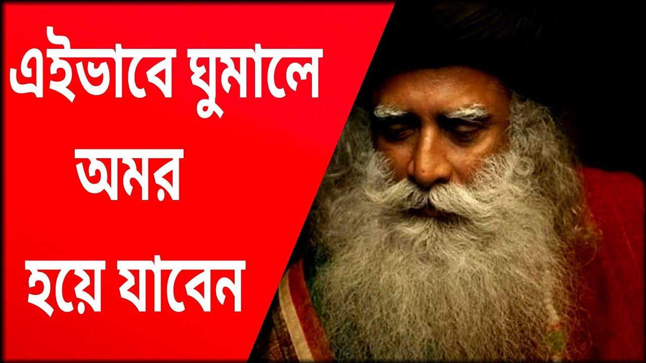 আজ রাতেই আপনি অমর হয়ে উঠুন//Sadhguru Bangla Volunteer